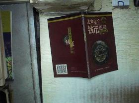 北宋崇宁钱币图谱:珍奇实物版