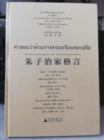 正版未开封:东方智慧丛书  朱子治家格言(汉泰对照)9787549576135