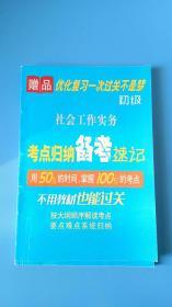 社会工作实务(初级)考点归纳备考速记-(全国除西藏新疆青海三地外.4kg之内运费10元)