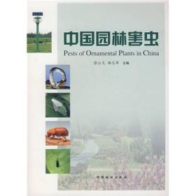【拍前咨询】中国园林害虫   9F04c