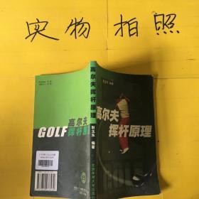 高尔夫挥杆原理