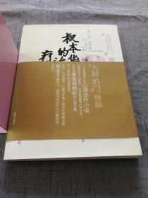 叔本华的治疗【16开 08年1版1印 】