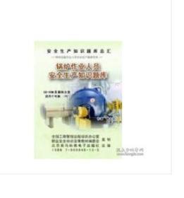 【拍前咨询】2019年安全生产月- 锅炉作业人员安全生产知识题库 2CDROM因U盘属特殊媒体产品,既已售出,概不退货(质量问题除外)  9F04d