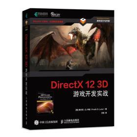 DirectX 12 3D 游戏开发实战 Frank D. Luna 人民邮电出版社 9787115479211