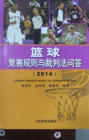 篮球竞赛规则与裁判法问答2014 2版