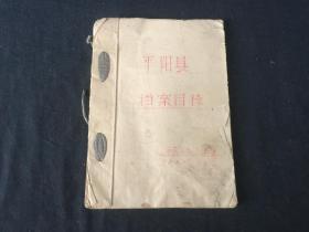文革1971年浙江省温州市平阳县--平阳县档案目录