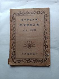 初中学生文库  (英文致友人书)