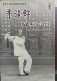 李雅轩杨氏太极剑诠真