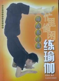 忙里偷闲练瑜伽 祛病养生篇