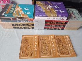 梁羽生著名武侠小说《七剑下天山》(全三册)