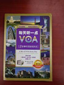 每天听一点VOA(第2季):2分钟标准新闻英语