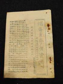 50年代蓝墨油印本--辅导员参考资料,我是这样进行函授辅导的--温州师范学校函授部编印--温州乡土教育文献.