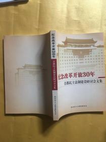 纪念改革开放30年首都民主法制建设研究讨会文集