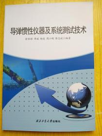 导弹惯性仪器及系统测试技术