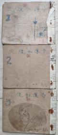 民国25年上海五福书局, 火烧红莲寺 (第十部) 3本