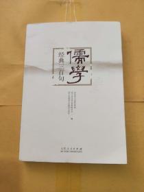 儒学经典三百句(内页干净)