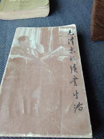 毛泽东的读书生活 (生活.读书.新知三联书店)1997年版