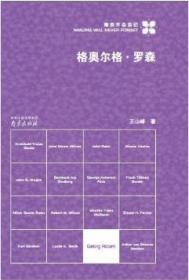 【正道书局】格奥尓格·罗森:南京不会忘记(秦文君 )