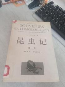 昆虫记(全10册)