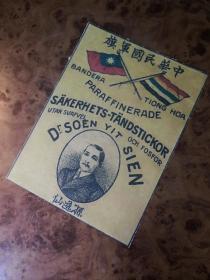 买满就送 收藏品市场淘来的一张旧纸片 民国军旗 孙逸仙
