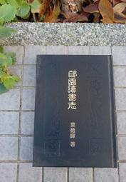 郋园读书志(全四册)