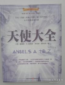 【正版】天使大全