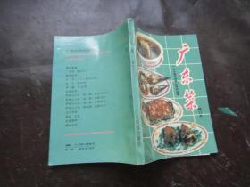 广东菜(修订本)