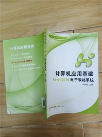 计算机应用基础.Excel 2010电子表格系统