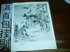 美术画页单页 水墨山水