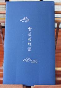 云蓝阁笺谱 木版水印 32张宣纸 纯手工印刷 有凹凸 西泠印社出版社