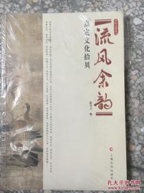 流风余韵:嘉定文化拾贝(全新塑封 本店可提供发票)