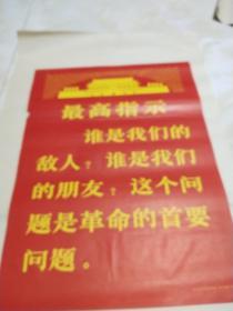 最高指示毛主席语录