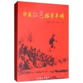 中国红色体育丰碑 正版 王增明,吉云波,徐国营  9787500954194