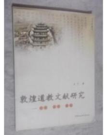 【正版】敦煌道教文献研究:综述·目录·索引