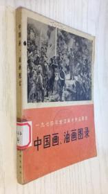 一九七四年全国美术作品展览《中国画、油画图录》  1975年一版一印