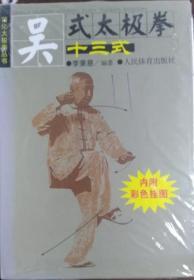 吴式太极拳十三式 附彩色挂图
