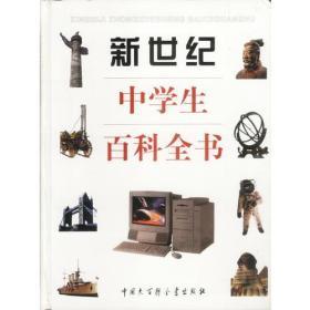 正版现货  新世纪中学生百科全书