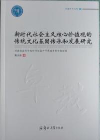 新时代社会主义核心价值观的传统文化基因传承和发展研究