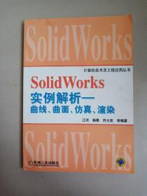 Solid Works 实例解析——曲线、曲面、仿真、渲染