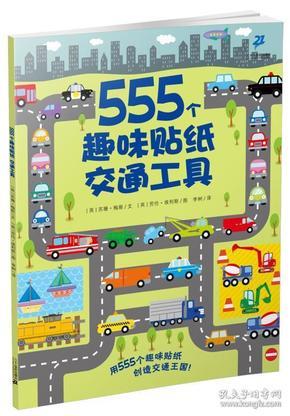 555个趣味贴纸系列 交通工具