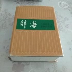 辞海(1989年版)缩印本