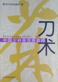 中国少林拳竞赛套路 刀术