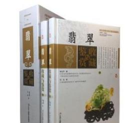 翡翠收藏与鉴赏 16开2卷 1C01c