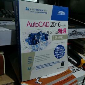 """AutoCAD 2016中文版从入门到精通(标准版 附光盘)/清华社""""视频大讲堂""""大系"""