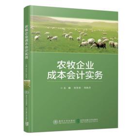 农牧企业成本会计实务