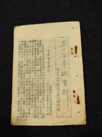 50年代蓝墨油印本--怎样自学语文--温州师范学校函授部编印--温州乡土教育文献.