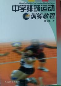 中学排球运动训练教程