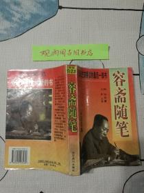 (正版 一版一印)容斋随笔:分类白话本