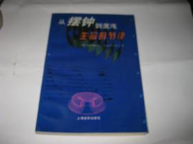 从摆钟到混沌--生命的节律M05--32开9品,前面两页有读者划痕,95年印