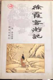 中华传世经典--徐霞客游记